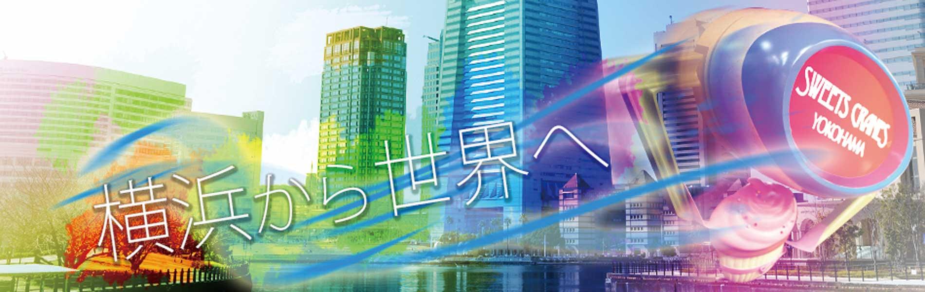 横浜から世界へ。株式会社KOKADO