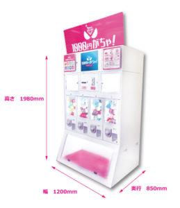 1000円がちゃ!
