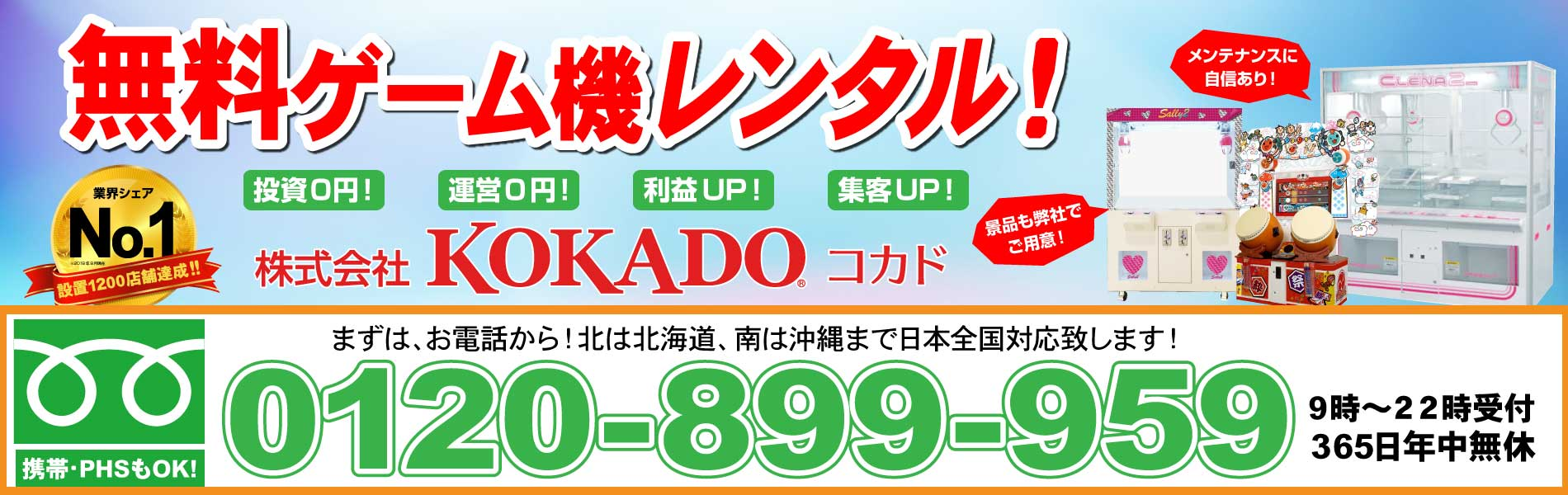 無料ゲーム機レンタルならkOKADOコカド!まずはお電話から0120-899-959