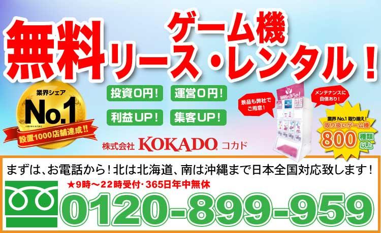 main_KOKADO_mobile
